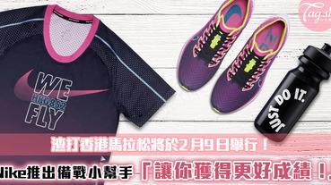 渣打香港馬拉松將於2月9日舉行,Nike推出備戰小幫手~趕快讓自己獲得更好的成績吧!