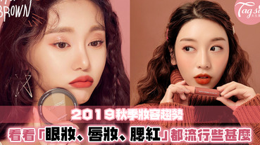 2019秋天妝容趨勢來了!一一為你分析眼妝、唇妝、腮紅的最流行色調!化身今年限定的楓糖女孩吧~
