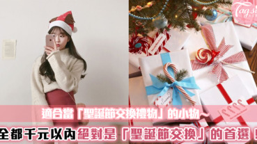 小編私心推薦!聖誕節最適合當「交換禮物」的質感小物來了~每樣都千元內,送這些不會踩雷