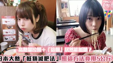 高熱量拉麵+「這個」居然能抵銷?日本超夯「抵銷減肥法」!照這方法竟甩5公斤?