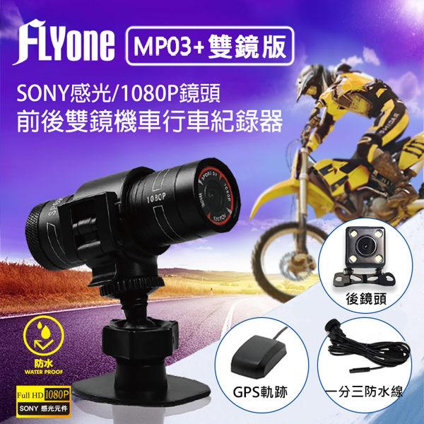 Sony 頂級感光元件 1080P HD 720P後鏡頭錄影 標配一分三防水充電線 GPS軌跡紀錄