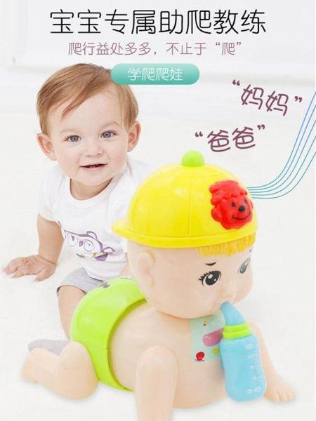 寶寶學爬行幼兒娃娃6個月電動音樂爬娃神器引導嬰兒玩具育心小賣館
