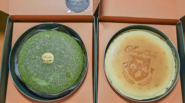 【甜點界的精品|起士公爵Cheese Duke-純粹原味乳酪蛋糕&靜岡熔岩抹茶布朗尼】