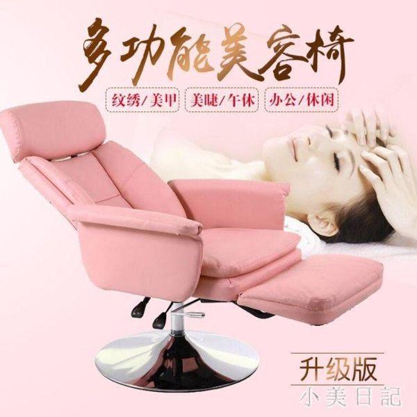美容體驗美容店專用椅子美瞳美睫美甲化妝躺椅可擱腳平躺休息理髮椅 KV284 【野之旅】