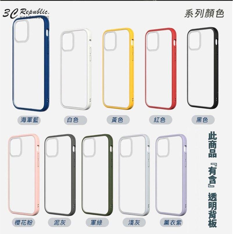 犀牛盾 MOD NX 手機殼 防摔殼 軍規 手機殼 全透明 背板 iPhone 13 pro max mini