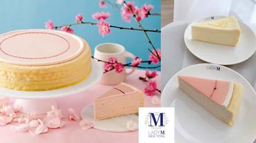 Lady M櫻花莓果千層蛋糕回歸啦! Lady M推草莓+櫻花口味千層蛋糕,加碼3/8限定優惠!