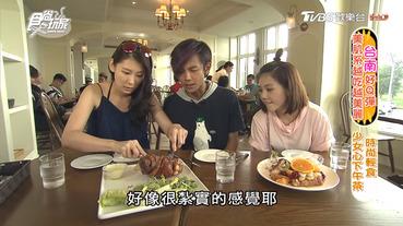 米約時尚輕食|食尚玩家:帶著妹仔來吃Q彈美食!美肌系越吃越美麗