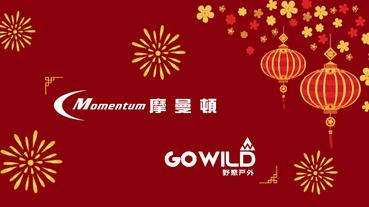 年節八禮 / GO WILD 與摩曼頓近期特惠活動整理