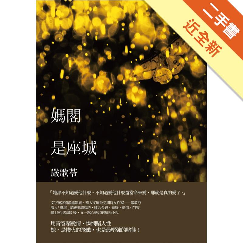商品資料 作者:嚴歌苓 出版社:麥田 出版日期:20160901 ISBN/ISSN:9789863443766 語言:繁體/中文 裝訂方式:平裝 頁數:356 原價:400 ------------