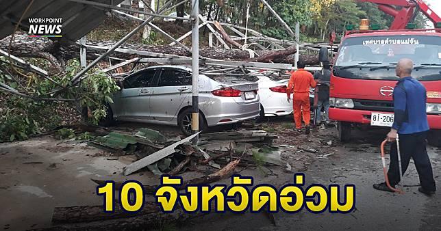 ปภ.รายงานมีพื้นที่ประสบวาตภัย 10 จังหวัด เร่งสำรวจความเสียหายและให้การช่วยเหลือโดยด่วน