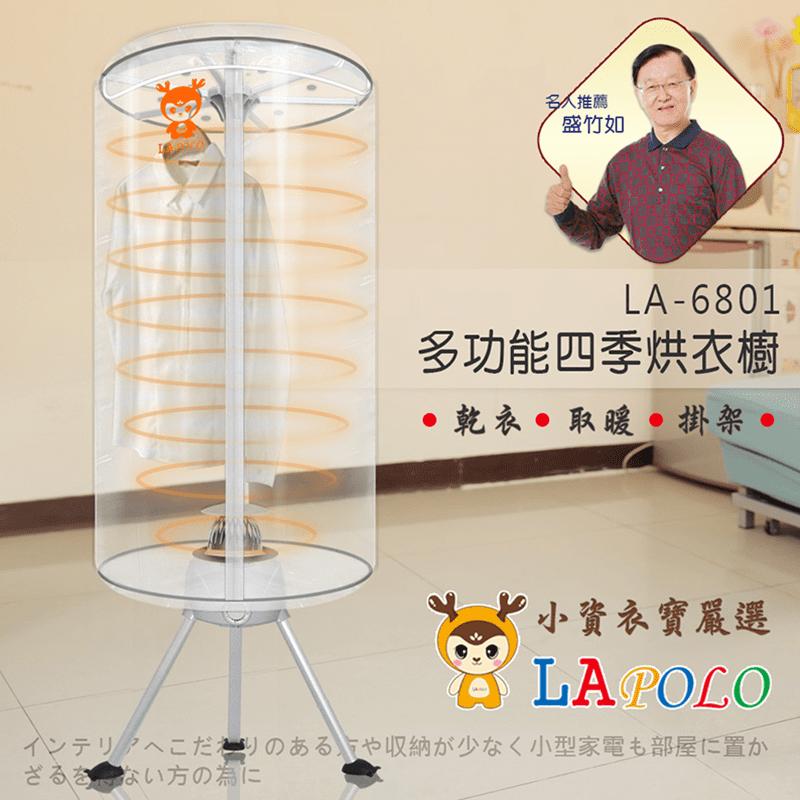 LAPOLO多功能四季烘衣櫥,暖風機x乾衣機x晾衣架x衣櫃,一機多用省時更省荷包!採用堅固耐用材質製作,最高可承重10KG,3小時定時設定,高溫殺菌、快速烘乾衣物,更具備超靜音設計,運作過程安靜不打擾