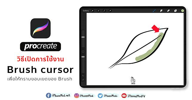 Cover Brush Cursor