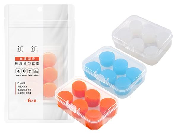 親親JIUJIU~無痛隔音矽膠型耳塞(6入) 顏色可選【D210521】,還有更多的日韓美妝、海外保養品、零食都在小三美日,現在購買立即出貨給您。