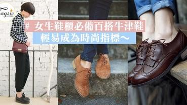 女生鞋櫃必備!百搭英倫風牛津鞋,讓你輕易成為時尚指標~變身型格女生!