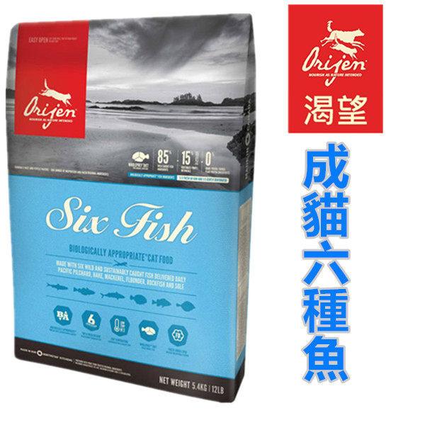 加拿大渴望orijen.挑嘴貓配方【六種魚】5.4公斤