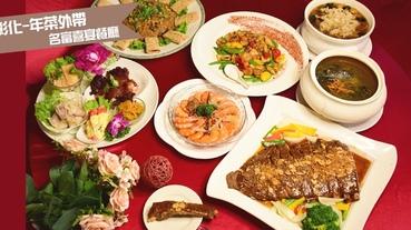 【2020年年菜推薦】 2020年名富喜宴餐廳年菜菜單、名富外帶年菜,輕鬆準備吃頓年夜飯。
