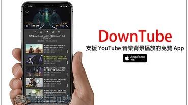 DownTube 支援 YouTube 音樂背景播放的免費 App