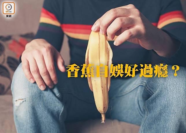 男士用香蕉自娛嘅玩法,原來喺外國好耐前已有。(互聯網)