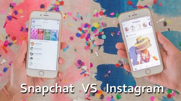 哪個好呢?IG 最新功能「Stories」和 Snapchat 的大評比