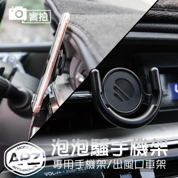 POPSOCKETS 泡泡騷 專用手機架/出風口車架 可伸縮氣囊手機支架/指環支架配件 公司貨 ARZ