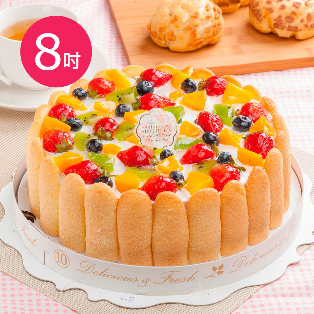 樂活e棧-生日快樂造型蛋糕-繽紛嘉年華蛋糕(8吋/顆)