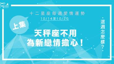 【10/14-10/20】十二星座每週愛情運勢 (上集) ~ 天秤座不用為新戀情擔心!