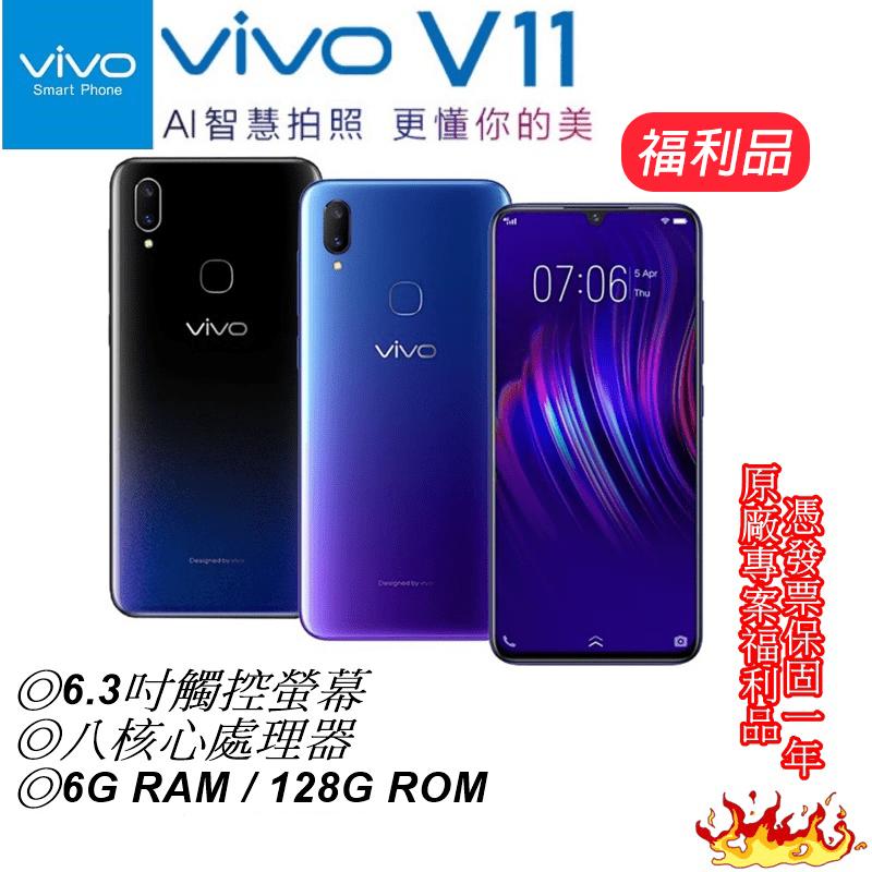 VIVO V11旗艦機128GB(vivo 1806),採用AI技術智慧拍照,更懂你的美!全新漸層配色,質感與時尚兼具,讓你愛不釋手。極致全螢幕,視野無極限,真正做到小機身大螢幕,心動趁現在!
