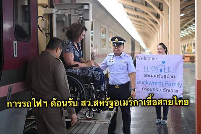 รฟท. ให้การต้อนรับ สมาชิกวุฒิสภาสหรัฐอเมริกาเชื้อสายไทย เดินทางถึงจังหวัดเชียงใหม่