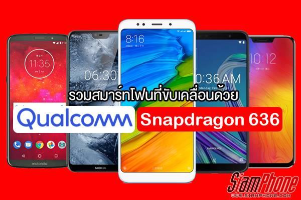 รวมสมาร์ทโฟนที่ขับเคลื่อนด้วย Snapdragon 636 ชิปเซ็ตที่ทำให้รุ่นกลางก็แรงได้แบบสบายๆ