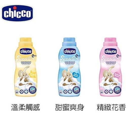 【寶貝俏媽咪】Chicco 超濃縮嬰兒衣物柔軟精750ml (三種香味)