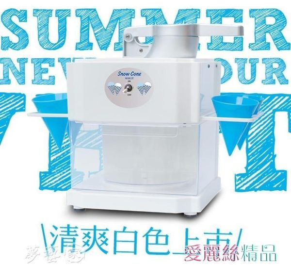 碎冰機 麥子廚房家用雪花綿綿冰機碎冰機刨冰機冰沙機商用刨冰機粗細可調 愛麗絲LX