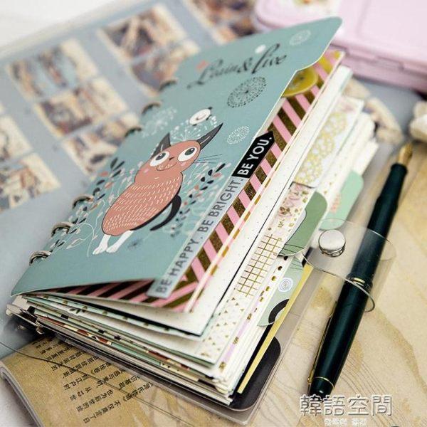原創手帳本活頁套裝創意韓國小清新記事本隨身a5a6旅行筆記本日式