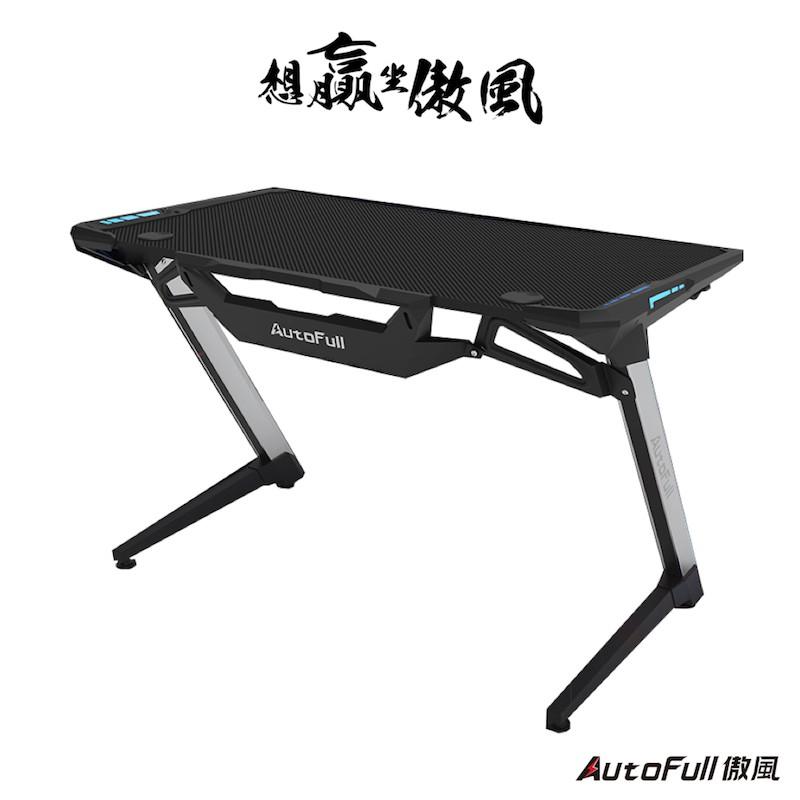 AutoFull 傲風電競 -『刀鋒騎士』電競桌/電腦桌/辦公桌/工作桌
