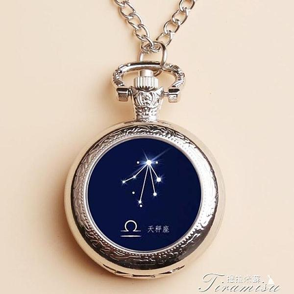 懷錶-12十二星座翻蓋復古懷錶個性男女項鍊錶學生星空掛錶 提拉米蘇