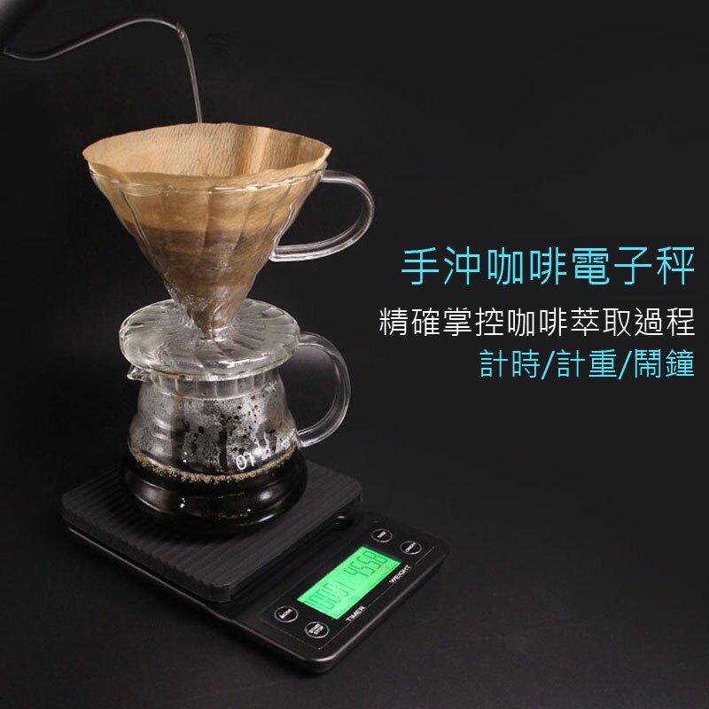 【現貨】【保固】手沖咖啡電子秤 [LifeShopping] 料理秤 廚房秤 咖啡秤