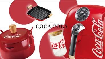 2020可口可樂「食尚餐廚集點送」活動!4款經典紅色的實用餐具,復古氣炸鍋認真必收