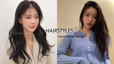 韓國髮型師「改變頭髮分線」方法!頑固分線也輕鬆解決,還能讓髮根蓬鬆一整天