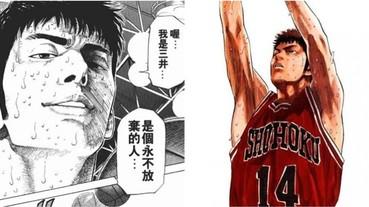 教練我好想打籃球!《灌籃高手》三井壽 5 大經典名句 到現在都還是會激動不已!