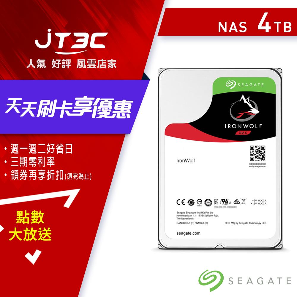 Seagate 【IronWolf 那嘶狼】 4TB ST4000VN008 (3.5吋/64M/5900轉/SATA3/三年保) NAS 硬碟。人氣店家JT3C的10.內接硬碟、05.Seagate