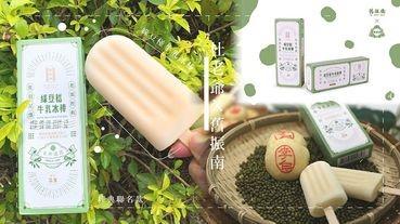 舊振南 x 杜老爺「綠豆椪牛乳冰棒」只在7-11!百年餅店配上冰品老牌,一間7-11不到20支~