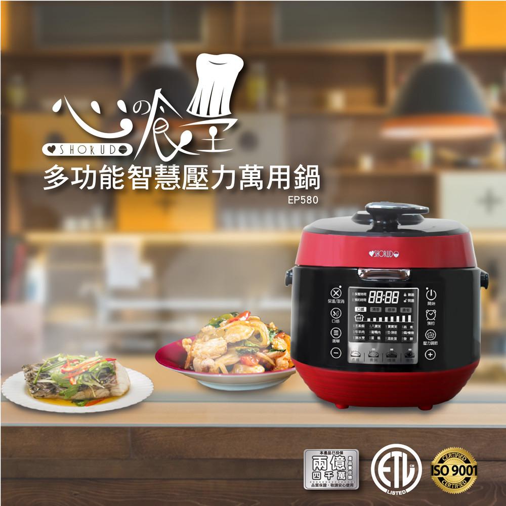 心之食堂 EP580 多功能智慧壓力萬用鍋5L(公升)