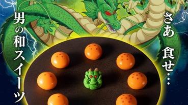 日本全家限定神龍&龍珠和菓子 集滿7個就能實現你的願望!?