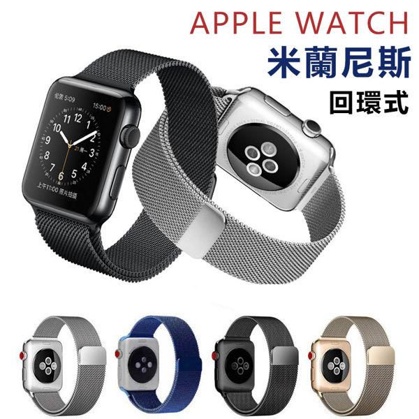 蘋果錶帶 Apple Watch 1 2 3 4 米蘭尼斯 iWatch 運動錶帶 不銹鋼 回環式 磁吸 金屬錶帶 替換帶 腕帶