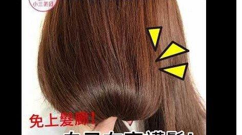 【小三美日】★護出絲緞光圈髮★