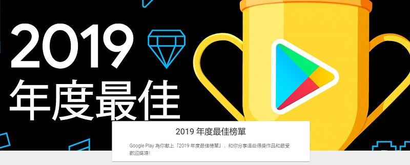 台灣 「 Google Play 2019 年度最佳榜單 」公開最佳遊戲、應用程式等名單