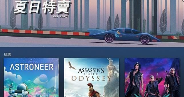 2019 Steam夏季特賣《隻狼》首度特惠!《魔物獵人世界》《AC:奧德賽》半價出清中