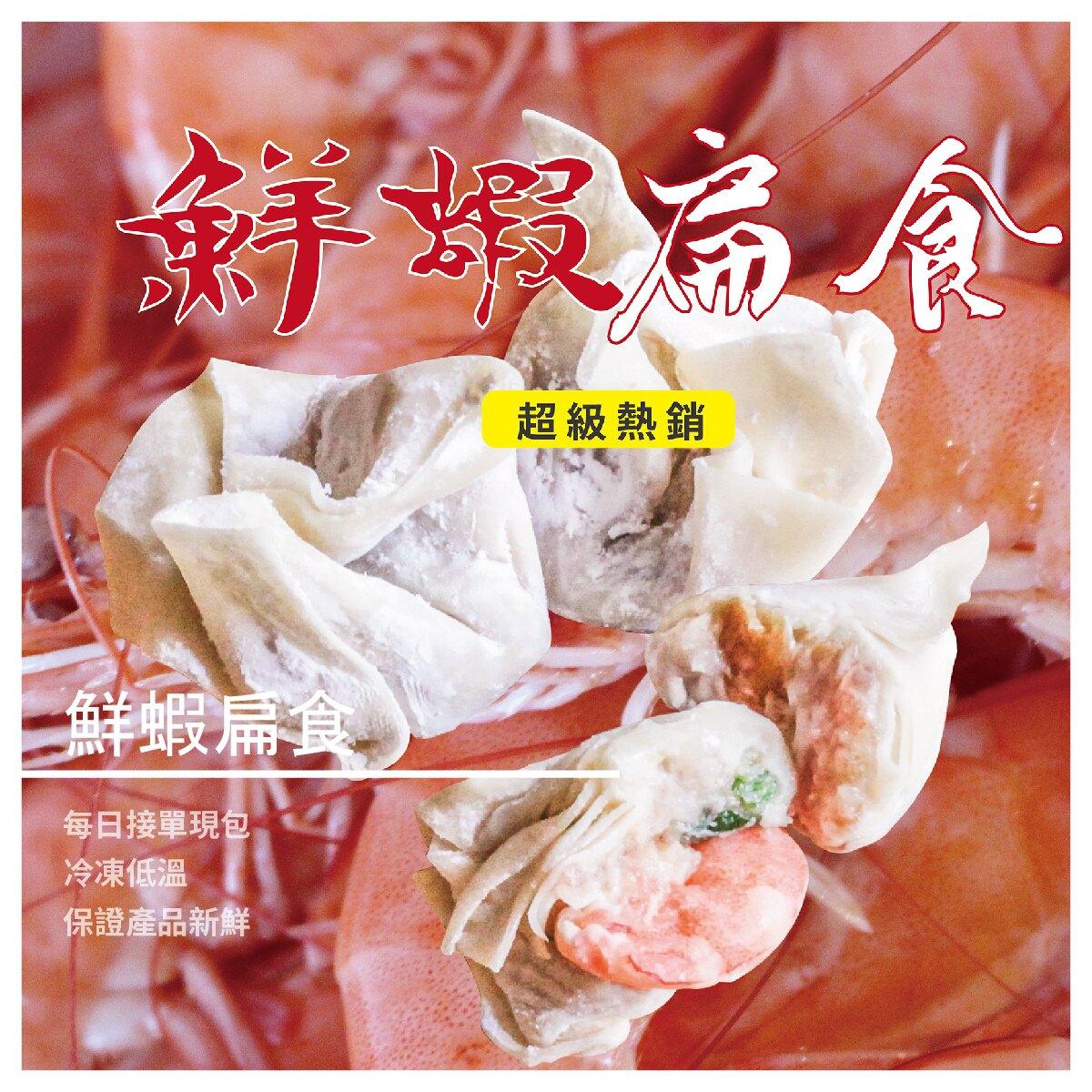 【金鑽水餃】鮮蝦扁食 50顆