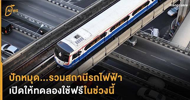 ปักหมุด…รวมสถานีรถไฟฟ้า เปิดทดลองใช้ฟรีในช่วงนี้
