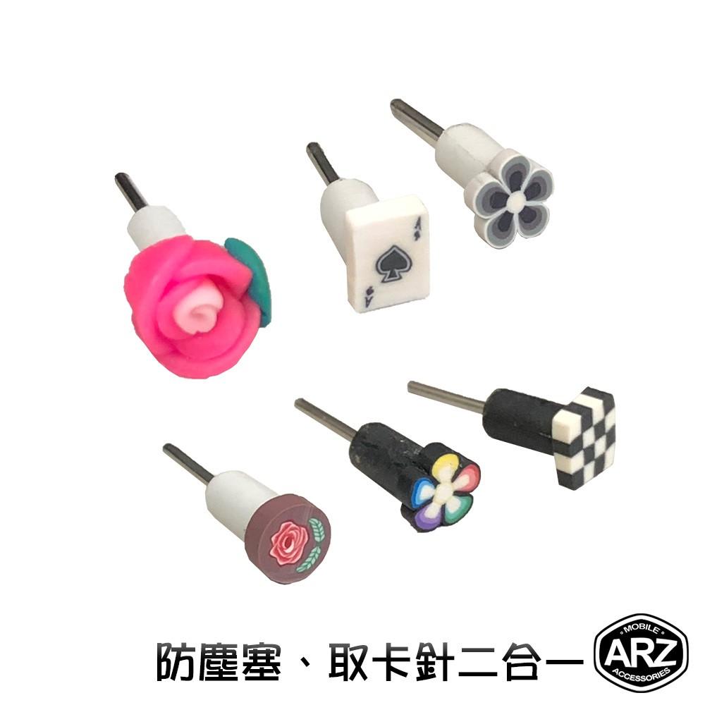 手工耳機孔防塵塞 迷你可愛造型卡針 3.5mm孔耳機塞 SIM卡取卡針 小花 玫瑰花 黑白格紋 撲克牌A 退卡針 ARZ