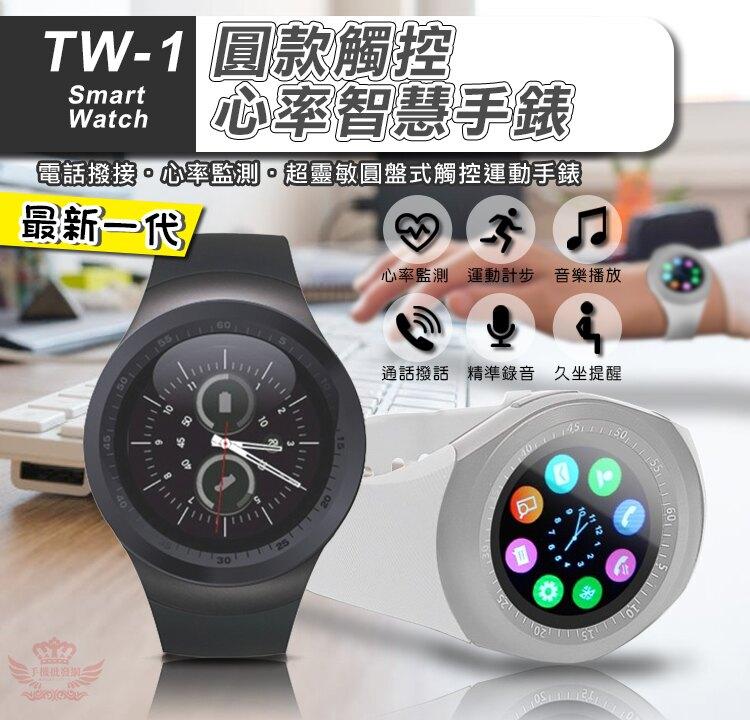 ☆手機批發網☆【TW-1圓款觸控心率智慧手錶】一鍵觸控,功能強大,完美圓屏,運動智慧手錶,電話撥話接聽,APP來訊。人氣店家手機批發網的【智慧穿戴、藍牙耳機】有最棒的商品。快到日本NO.1的Rakut